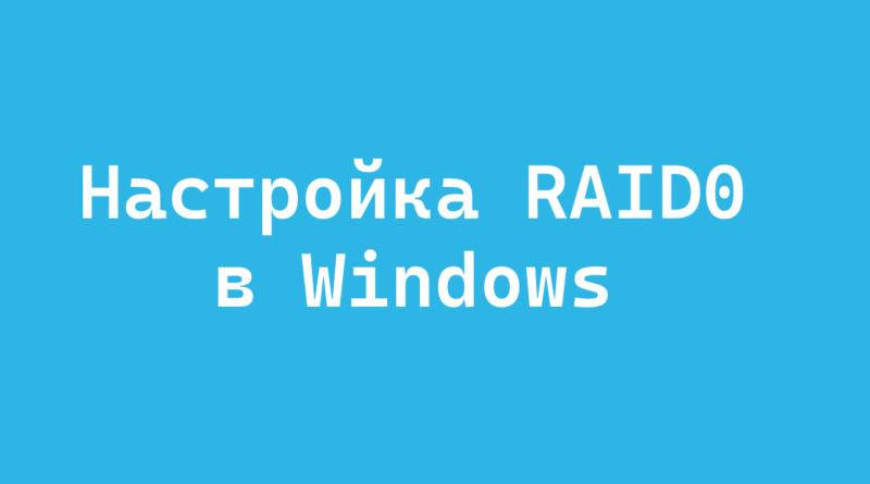 RAID0 Windows
